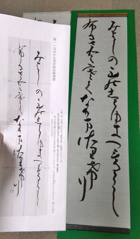 かな書き方3