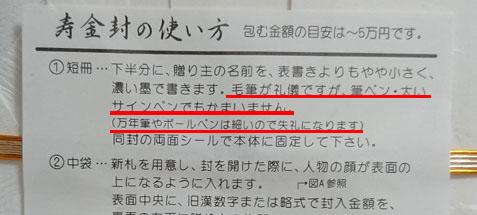 熨斗袋解説1