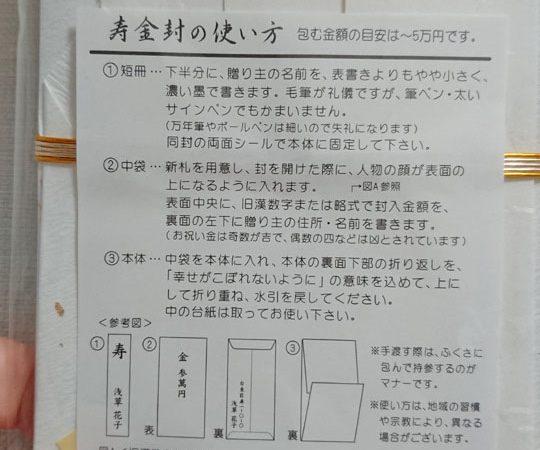 熨斗袋解説2
