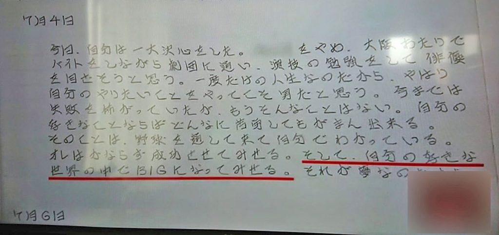 出川哲郎さんの字
