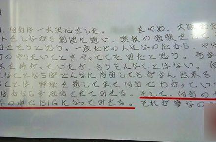 出川哲郎さんの筆跡