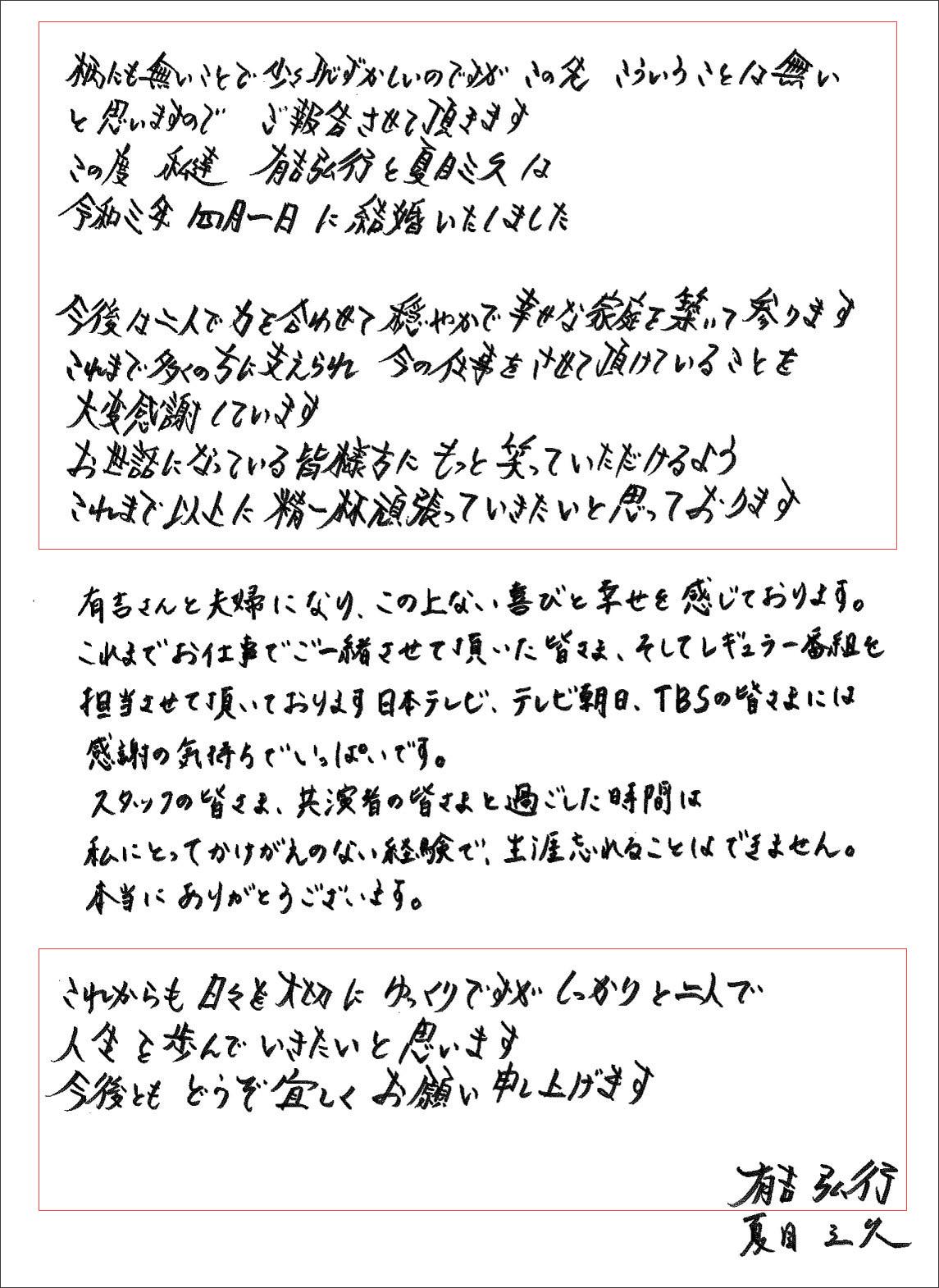 有吉弘行さんの筆跡