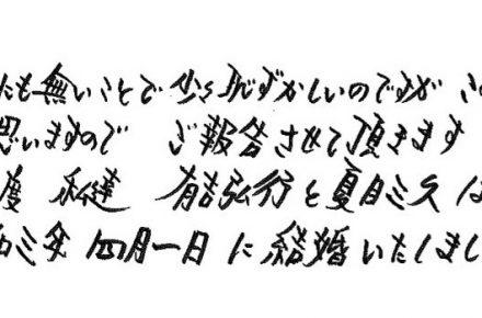 有吉弘行さん筆跡