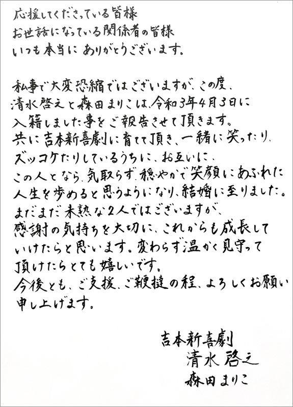森田まりこさんの筆跡