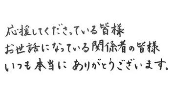 森田まりこさん筆跡