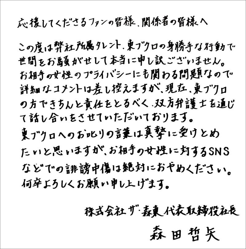 森田哲矢メッセージ