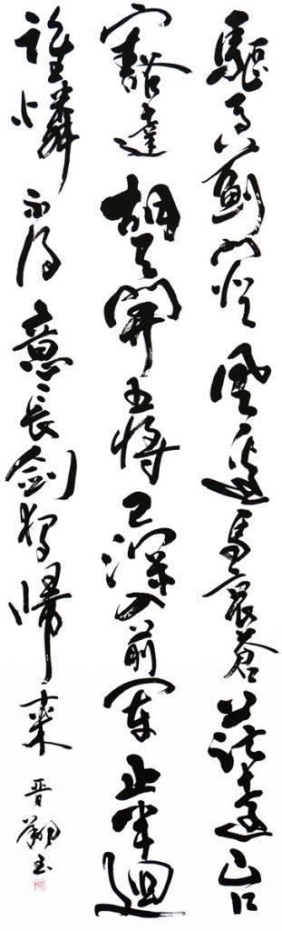 漢字26サイズ
