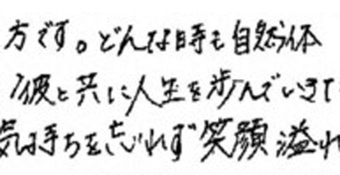 加藤綾子アイキャッチ