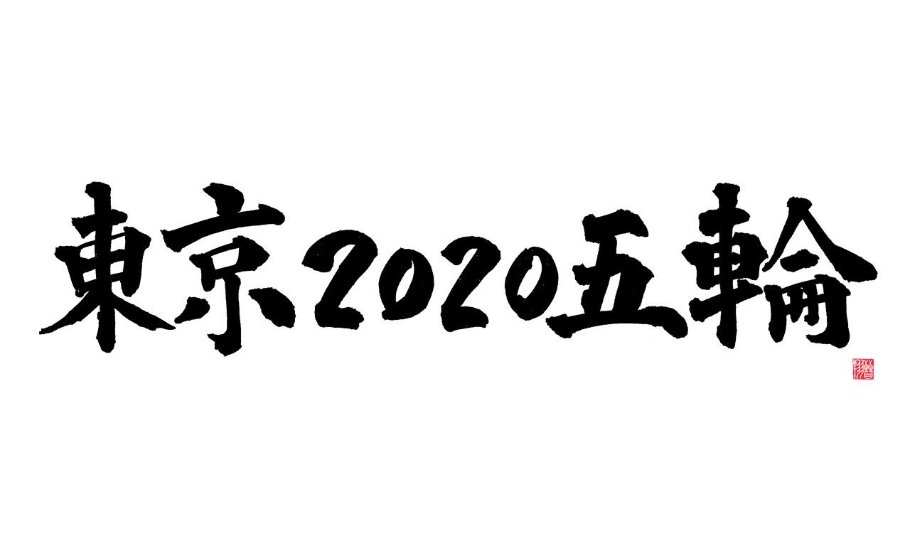 東京2020五輪
