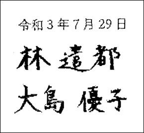 林遣都大島優子